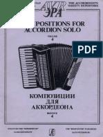 композиции для аккордеона 4.pdf
