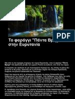 Panta_Vrehi_Gorge___Evrytania.ppt