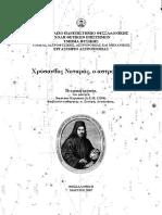 SPHAIRIKOS ASTROLABOS.pdf