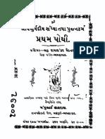 Yajurvediya-Sandhya Ane Pujan Vidhi