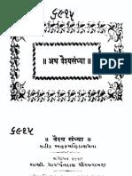 Vaishya Sandhya