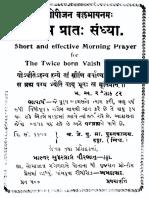 Sukshma-Pratah sandhya for vaishnavas.pdf