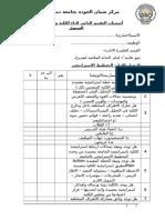 استبيان التقييم الذاتي.docx