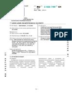 RU 2422749.pdf