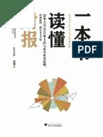 肖星一本书读懂财报.orig.pdf
