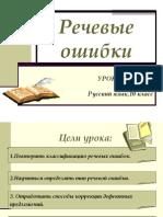 Речевые ошибки-курсы 2