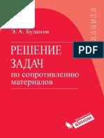 Решение Задач По Сопр. Материалов_Буланов_2015