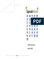 HindiConsonants-Print2