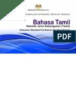 DSKP KSSR Semakan Bahasa Tamil SJKT Tahun 1