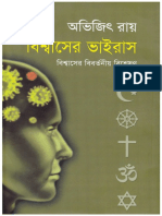 Bishwasher Virus by Avijit Roy