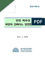 2013_원자력안전위원회_업무보고