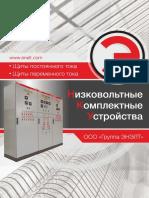 enelt_nku_2016.pdf