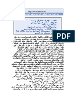 إعراب القرآن و بيانه 004.doc