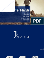 Runner'Shigh자기소개PT
