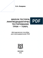 School of testor of RFL (Russian as foreign language)