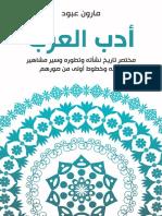 Aakher Hajar - Maroun Abboud