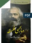 مارکسی فلسفہ (سید سجاد ظہیر)