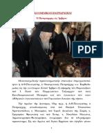 ΧΡΟΝΙΚΟ ΠΑΤΡΙΑΡΧΙΚΗΣ ΕΠΙΣΚΕΨΗΣ ΣΤΗΝ ΙΜΒΡΟ - ΜΑΙΟΣ 2017