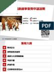 創業學堂-第15屆新創事業獎申請須說明-詹翔霖顧問