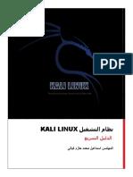 -- ----- - -نظام- التشغيل- KALI-- --LINUX بالعربي.pdf