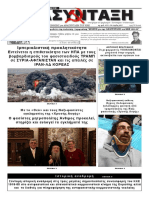 Ανασύνταξη 433 (Απρίλης 2017)