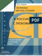 В Россию с любовью.pdf