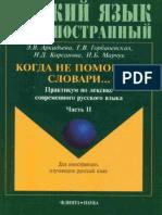 Когда не помогают словари 2.pdf