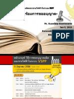 04-เตรียมความพร้อมการขออนุญาต.pdf