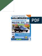 Автомобили ВАЗ-2110, -2111, -2112.pdf