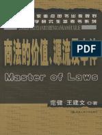 国际商法.pdf