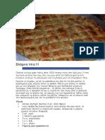 Βλάχικη πίτα