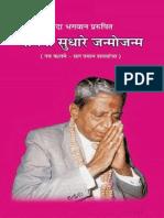 Dada Bhagwan's Increase emotional  for many many births.