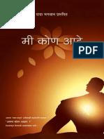 Dada Bhagwan's Who is You in Marathi