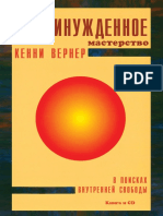 Kenni_Verner_-_Neprinuzhdennoe_Masterstvo.pdf