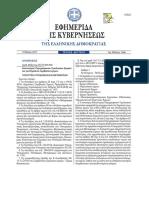FEK_1746B_2017.pdf