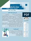 Nabba Alsalam / مجلة نبأ السلام العدد الأول