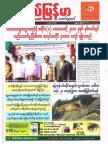 Pyimyanmar Journal No 1076.pdf