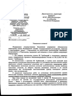 fgbu-litvincev-10_1262-KL_15052017