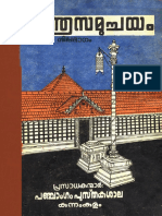 Thanthrsamuchayam