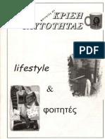 AS_Panteiou_FoithtesSeKrish_Lifestyle-kai-foithtes_2005_BR.pdf