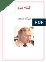 116--Bozorg Alavi-GILEH MARD- persian.pdf