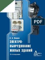 Коннов А.А. - Электрооборудование Жилых Зданий 2010