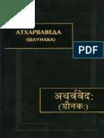 Атхарваведа (Шаунака) (Том 1, книги I - VII)  - 2005.pdf