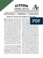 Η Ανάληψη του Κυρίου  - Ποιός εἶν᾿ αὐτὸς ποὺ ἀνεβαίνει τόσο ψηλά; (+Μητροπολίτου Φλωρίνης Αυγουστίνου Καντιώτου).pdf