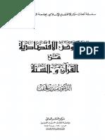 النصوص الاقتصادية من الكتاب و السنة (1)
