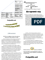 Ενοριακό φυλλάδιο ΚΥΡΙΕ ΙΗΣΟΥ ΧΡΙΣΤΕ ΕΛΕΗΣΟΝ ΜΕ τεύχος 86 Ιούνιος  2017.pdf