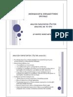 Korres K. (2011). Factor Analysis Using SPSS