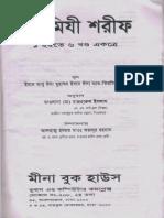 Tirmizi Shareef Bangla Translation Full