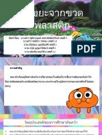 thai geo present