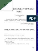关于修改《建筑工程施工许可管理办法》的决定